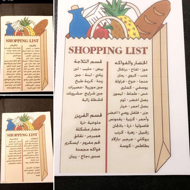 Pin By Rinad On Organization Organization Shopping List Bullet Journal