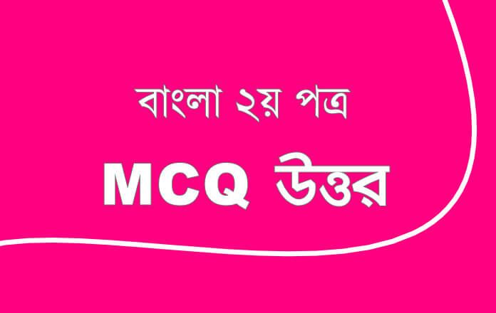 Oops Mcq Pdf Download