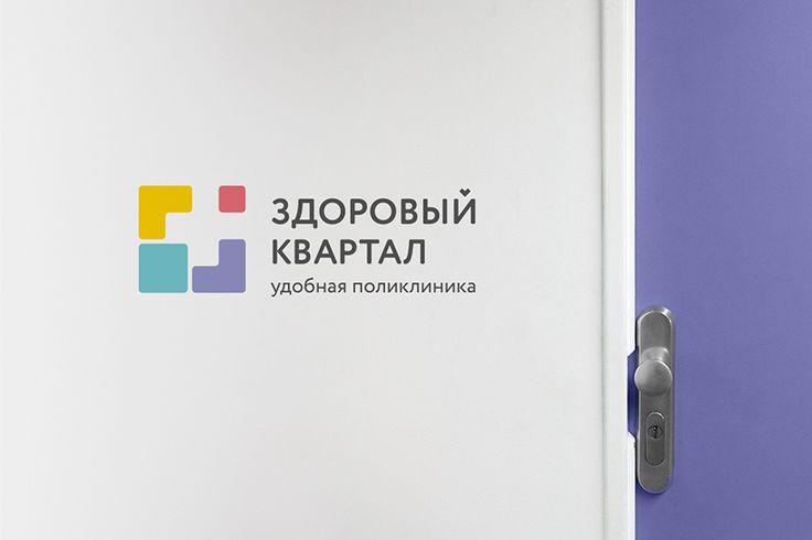 Название и визуальный образ сети клиник «Здоровый квартал» - Студия МартДизайн