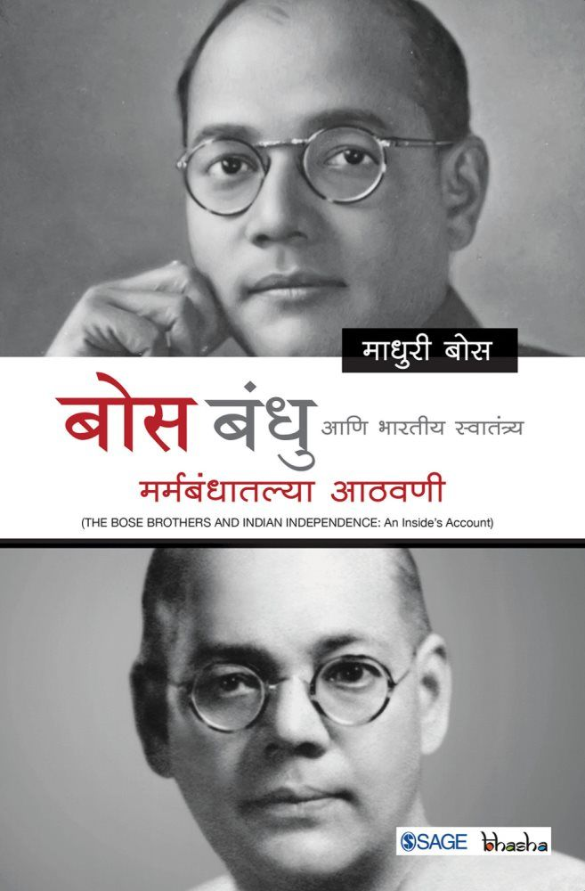 Bose Bandhu ani Bhartey Swatantrya (Marathi) takes us through the turbulent political arena of India in the 1920s and unravels the politics of the Indian Nationalist Movement as experienced by Sarat and Subhash Chandra Bose. It reveals their interactions with contemporary leaders Chittaranjan Das, Jinnah, Motilal and Jawaharlal Nehru, Vallabhbhai Patel and Mahatma Gandhi—down the years till Partition in 1947, an event which Sarat Bose relentlessly opposed.