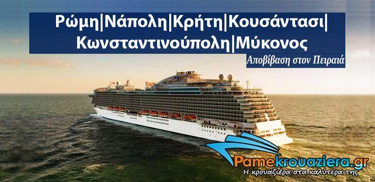 7ήμερη Κρουαζιέρα Ελλάδα & Τουρκία - #royalprincess #princesscruises #cruiseship #rome #naples #crete #kusadasi #istanbul #piraeus #krouaziera #cruise #pamekrouaziera
