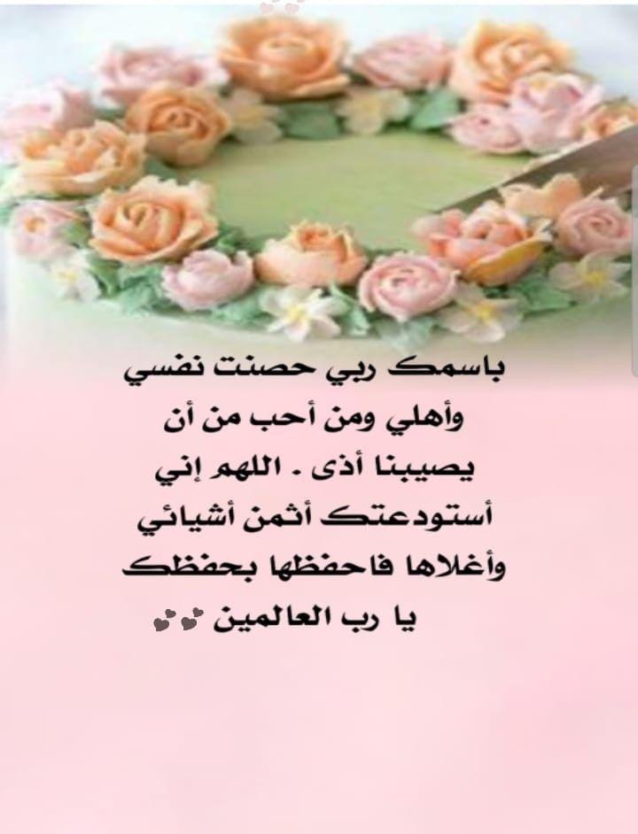 Pin By Eman Duniya On عربي رسائل من تصميمي Food Necklace