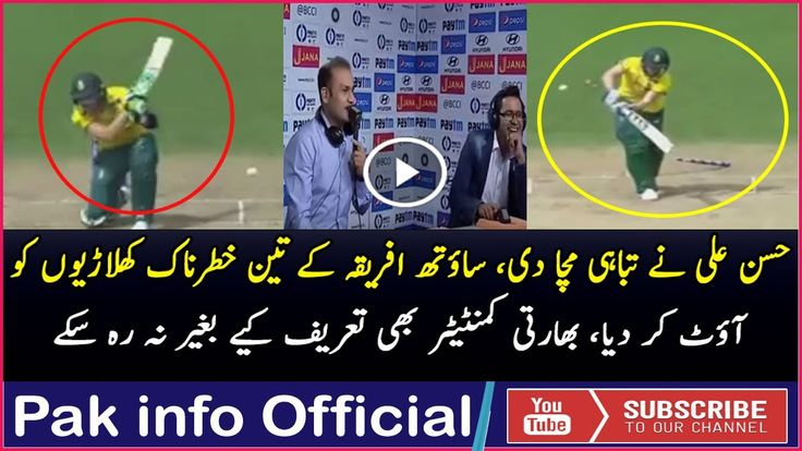 Hassan Ali Best Bowling 3 Wickets in ICC 2017 vs South Africa  YouniVideo