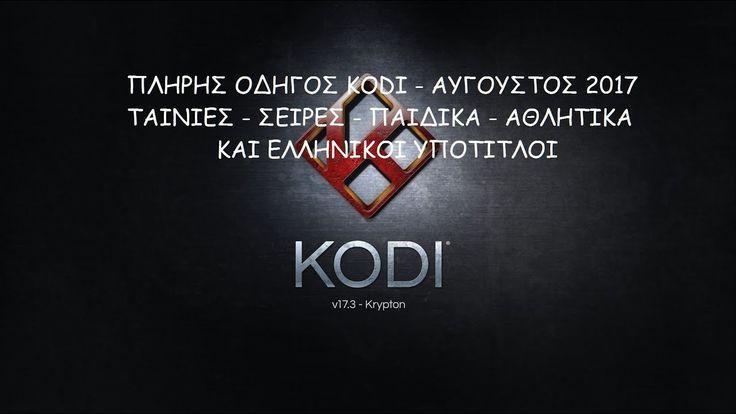 Kodi Greek Tutorial 17.3 - Πλήρης Ελληνικός Οδηγός Εγκατάστασης Kodi Αυγ...