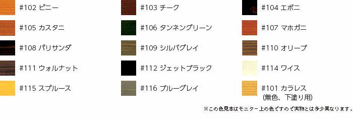 キシラデコール|製品情報|キシラデコール:日本エンバイロケミカルズ