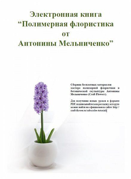Электронная книга по холодному фарфору и полимерной флористике