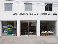 D&DEPARTMENT SEOUL|梨泰院・龍山(ソウル)のショッピング店|韓国旅行「コネスト」