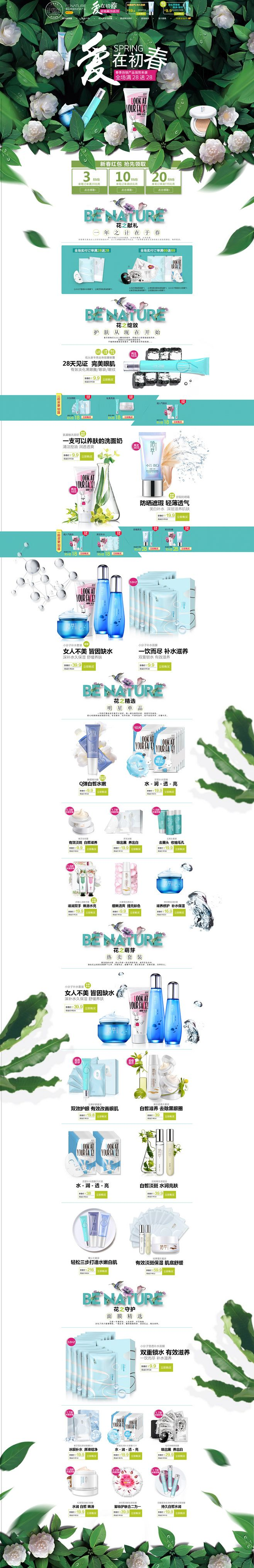 Beauty Products Promo Page
