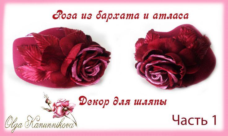 Роза из бархата и атласа, как декор для шляпы. Часть 1