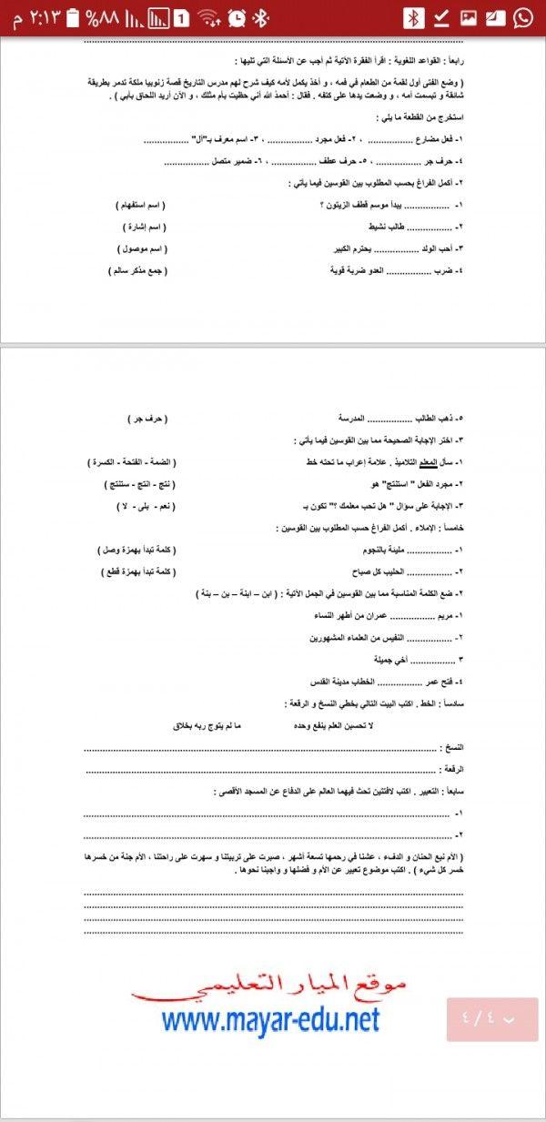 تم الإجابة عليه امتحان عربي فصلي مديرية الفصل الاول الصف السادس