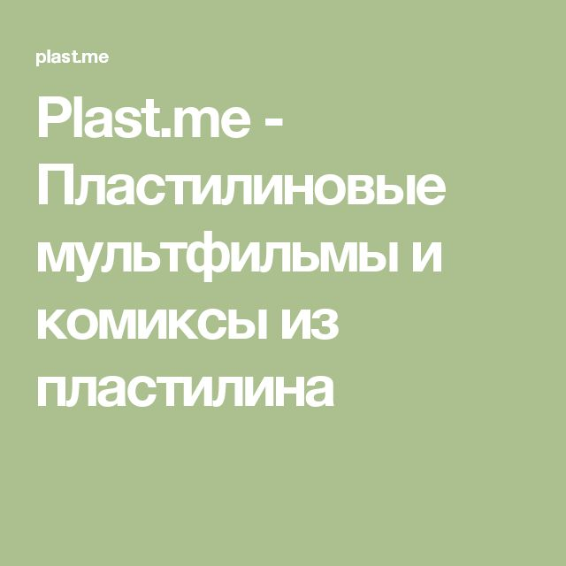 Plast.me - Пластилиновые мультфильмы и комиксы из пластилина