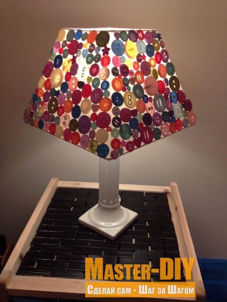 Украшаем абажур лампы пуговицами