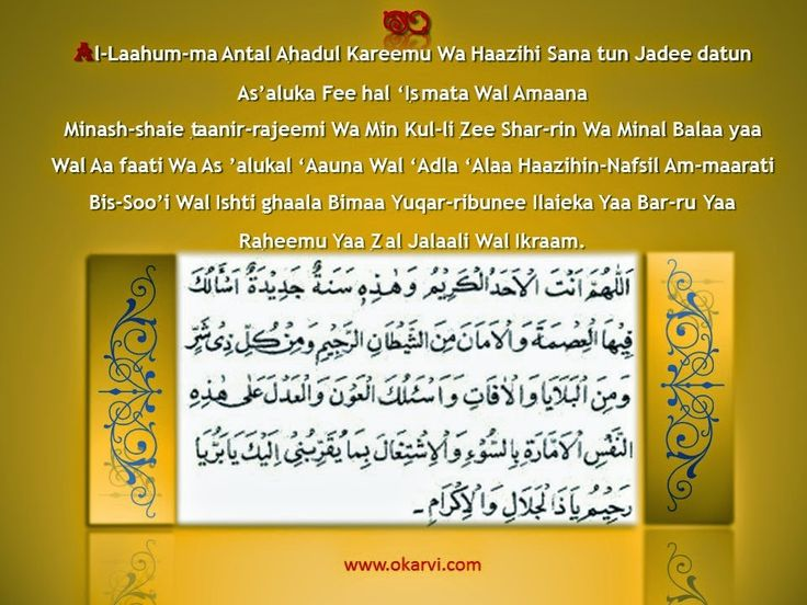 2-DUA MUHARRAM # DUA # Dua Muharam # Muharam Dua #Nya Saal Mubarak # Islamic Month # Islamic New Year, # 1436 #Hijri # Okarvi # Auraad e Mashaa'ikh, Book, # Okarvi # Kaukab Noorani Okarvi   http://www.okarvi.com/