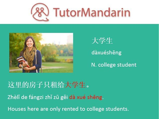 Are you a college student? A student is a learner or someone who attends an educational institution. #collegestudent #universitylife #dailysentences #Mandarin #chineselanguage #chineselessons #studymandarin #learnchinese #Language #apprendrelechinois #aprenderchino #Chinesischlernen #education #中国語を学ぶ #중국어배우기 #学习中文 #マンダリンを学ぶ #만다린을배우다