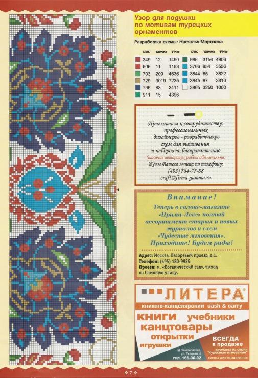 Gallery.ru / Фото #3 - №7-8-2009 - Orlanda