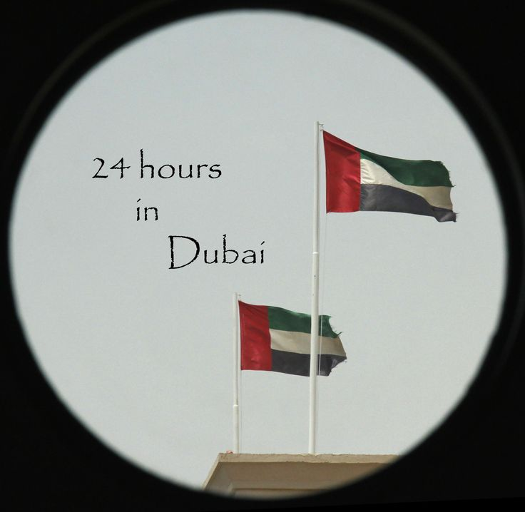 How to spend 24 hours in Dubai http://aworldofbackpacking.com/24-hours-in-dubai/