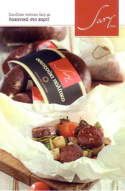 Σουτζούκι πολίτικο Sary με λαχανικά, στο χαρτί