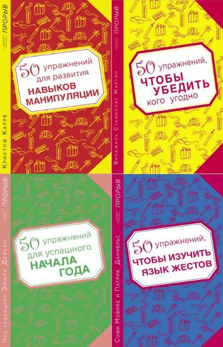 Серия: Психология. Прорыв (7 книг) [2014-2015] pdf, fb2