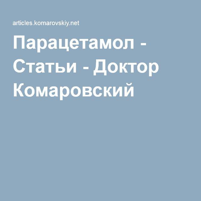 Парацетамол - Статьи - Доктор Комаровский