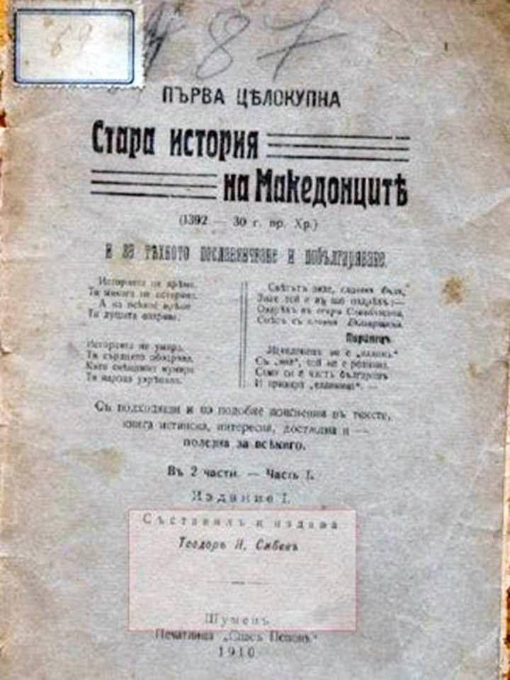 Stara Istorija na Makedoncite