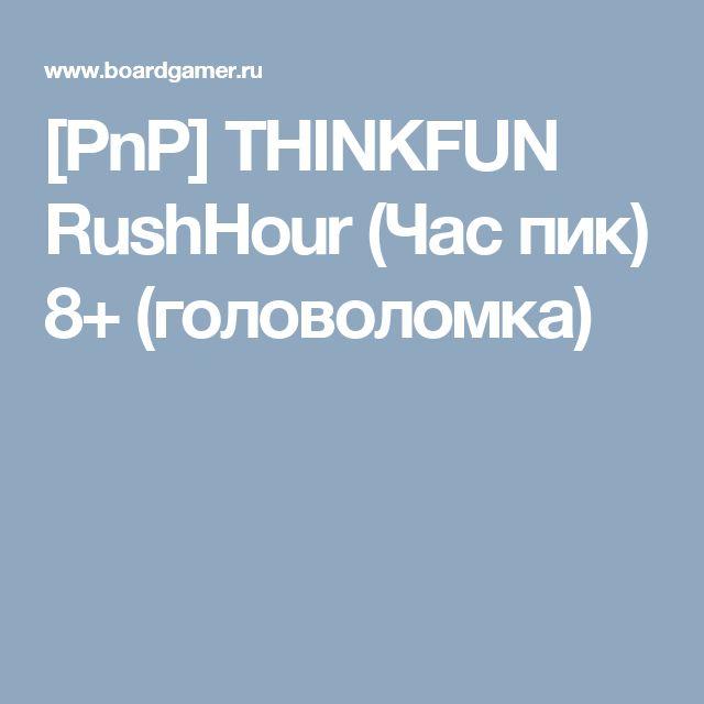 [PnP] THINKFUN RushHour (Час пик) 8+ (головоломка)