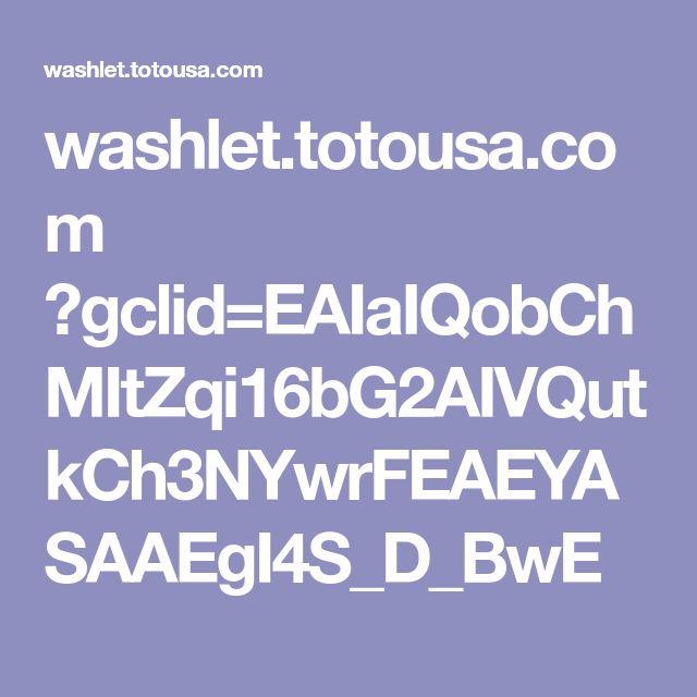washlet.totousa.com ?gclid=EAIaIQobChMItZqi16bG2AIVQutkCh3NYwrFEAEYASAAEgI4S_D_BwE