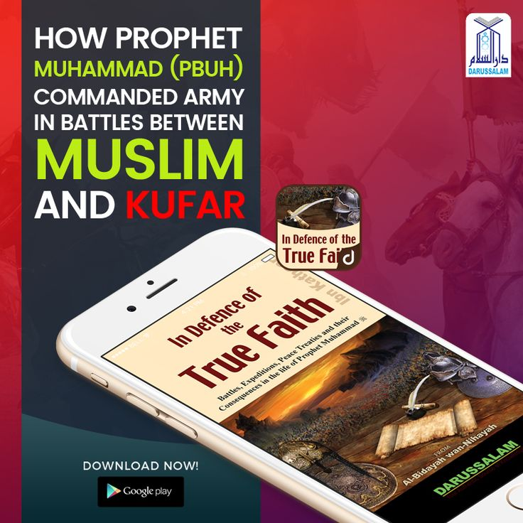 How Prophet Muhammad (PBUH) Commanded Army in Battles between Muslim and Kufar. https://darussalampublishers.com/apps/in-the-defence-of-the-true-faith-app #Hajj #Hajj2016 #EidulAdha