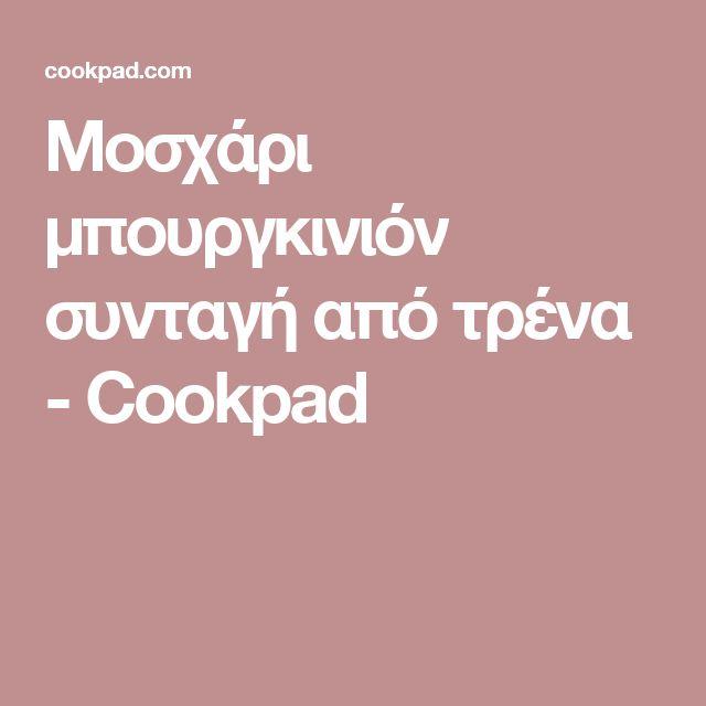 Μοσχάρι μπουργκινιόν συνταγή από τρένα - Cookpad