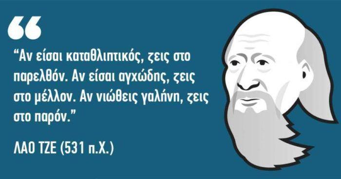 9 από τους σπουδαιότερους φιλοσόφους αποκαλύπτουν το μυστικό της ευτυχίας -idiva.gr