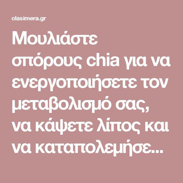 Μουλιάστε σπόρους chia για να ενεργοποιήσετε τον μεταβολισμό σας, να κάψετε λίπος και να καταπολεμήσετε τις φλεγμονές - OlaSimera
