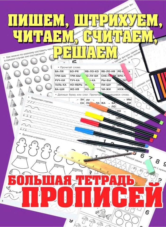 Podgotovka K Shkole Nachalnaya Shkola S Uchitelem Doshkolnoe Obuchenie Uchebnik Obuchenie Pismu