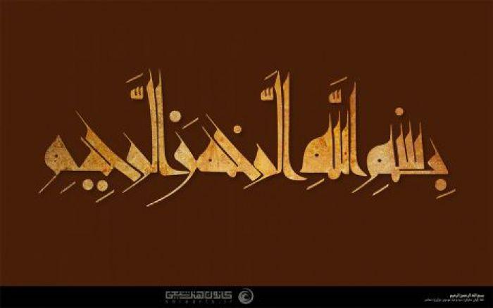 عبارت مبارک بسم الله الرحمن الرحیم به خط کوفی مشرقی Islamic Art Calligraphy Caligraphy Art Islamic Caligraphy Art