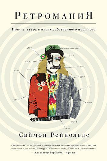 Ретромания: Интернет-магазин Двадцать Восьмой, 28-ой, книги, комиксы, 28oi.ru
