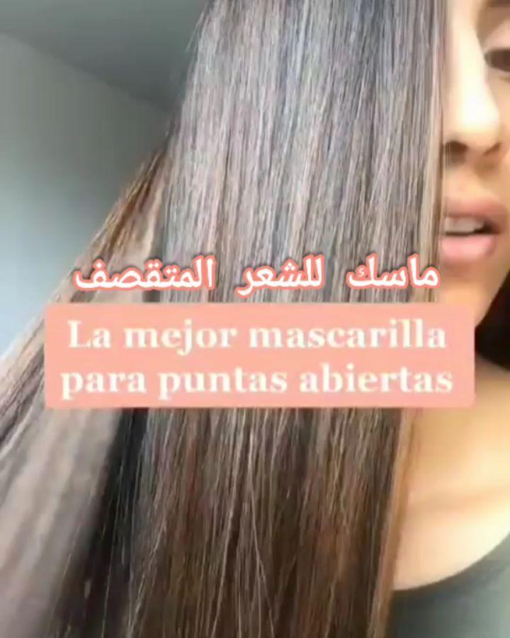 Ha Wwae Beauty ماسك للشعر المتقصف Follow Ha Wwae Beauty Follow Ha Wwae Beauty Hair Styles Hair Long Hair Styles