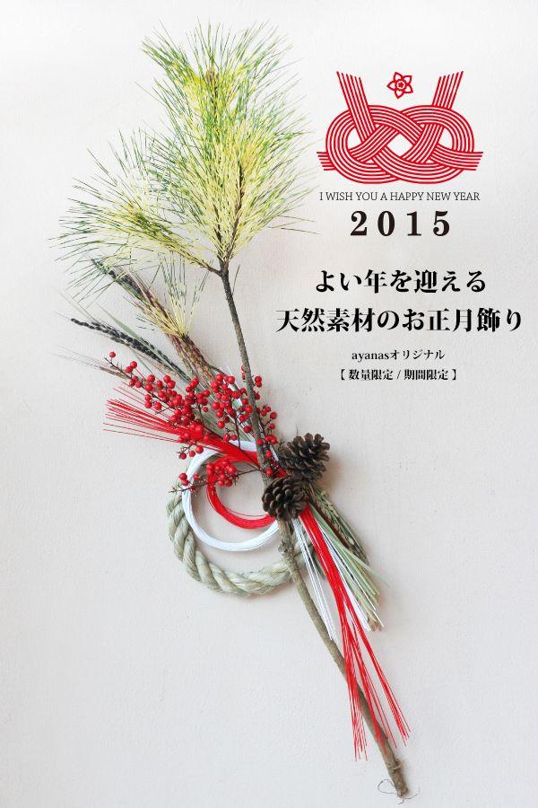 【楽天市場】よい年を迎える、天然素材のお正月飾り【2015年】:ayanas