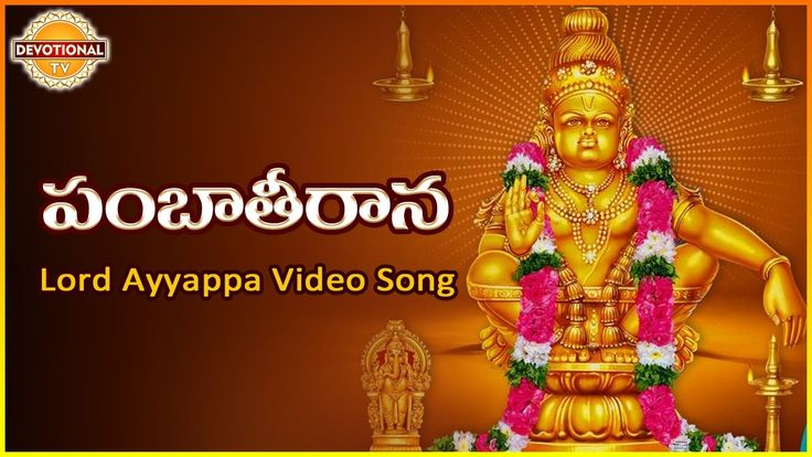 Lord Ayyappa Devotional Songs | Pampa Teerana Telugu Audio Song | Devoti...