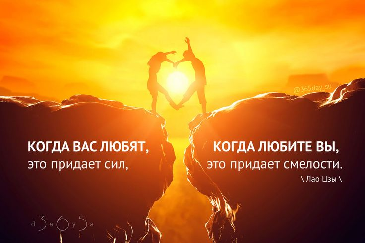 Когда вас любят, это придает сил #ЛаоЦзы #когда #любить #любовь #придавать #сила #силы #смелость #мотивация #календарь2016 #календарь #цитаты #365day #уникальныйподарок #афоризмы #великиеслова #цитатокартинки #подарок #оригинальныйподарок