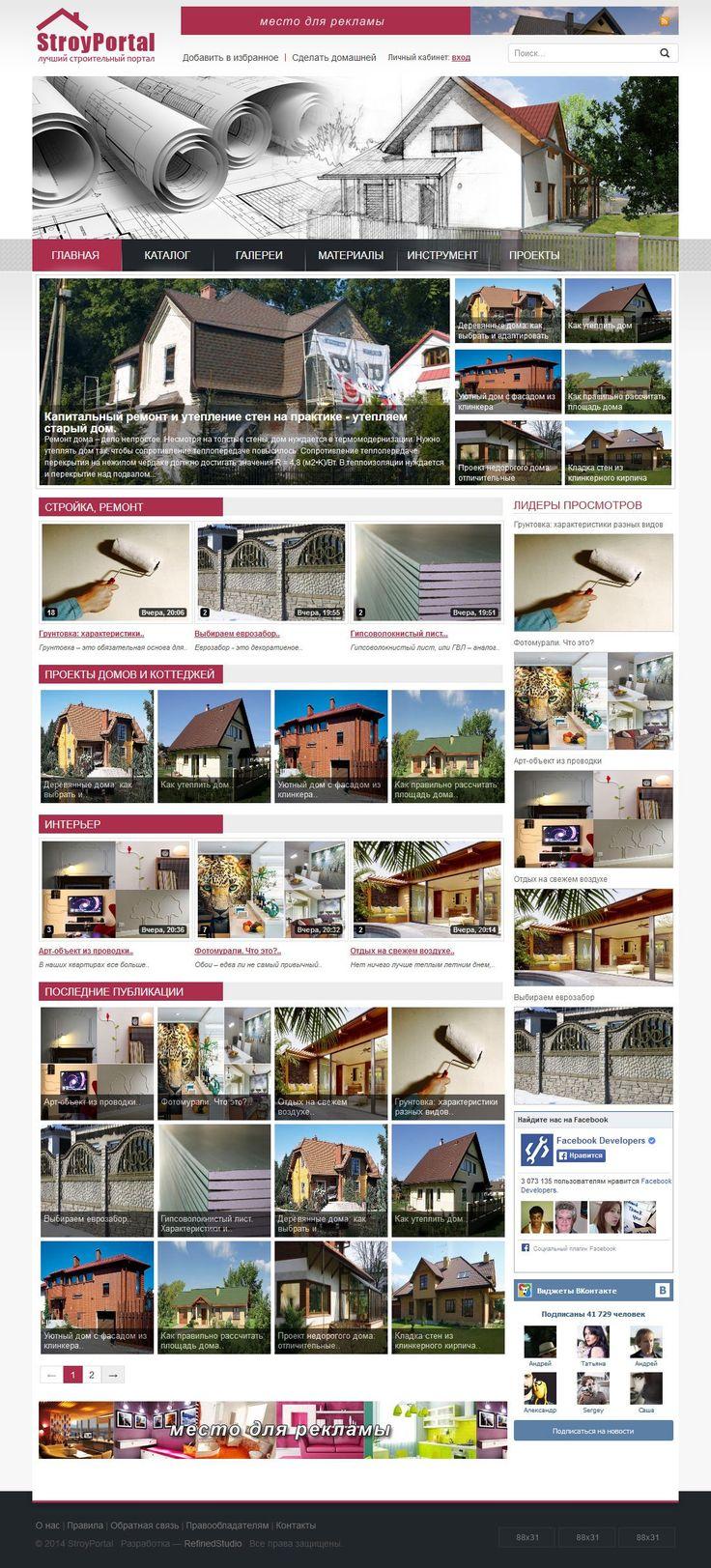StroyPortal для DLE #templates #website #шаблон #сайт #web