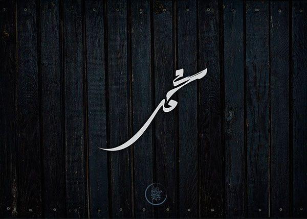 HAZRAT MUHAMMAD  ( SaLaLLaHo ALyHy Wa'aLyHy WaSaLLaM )
