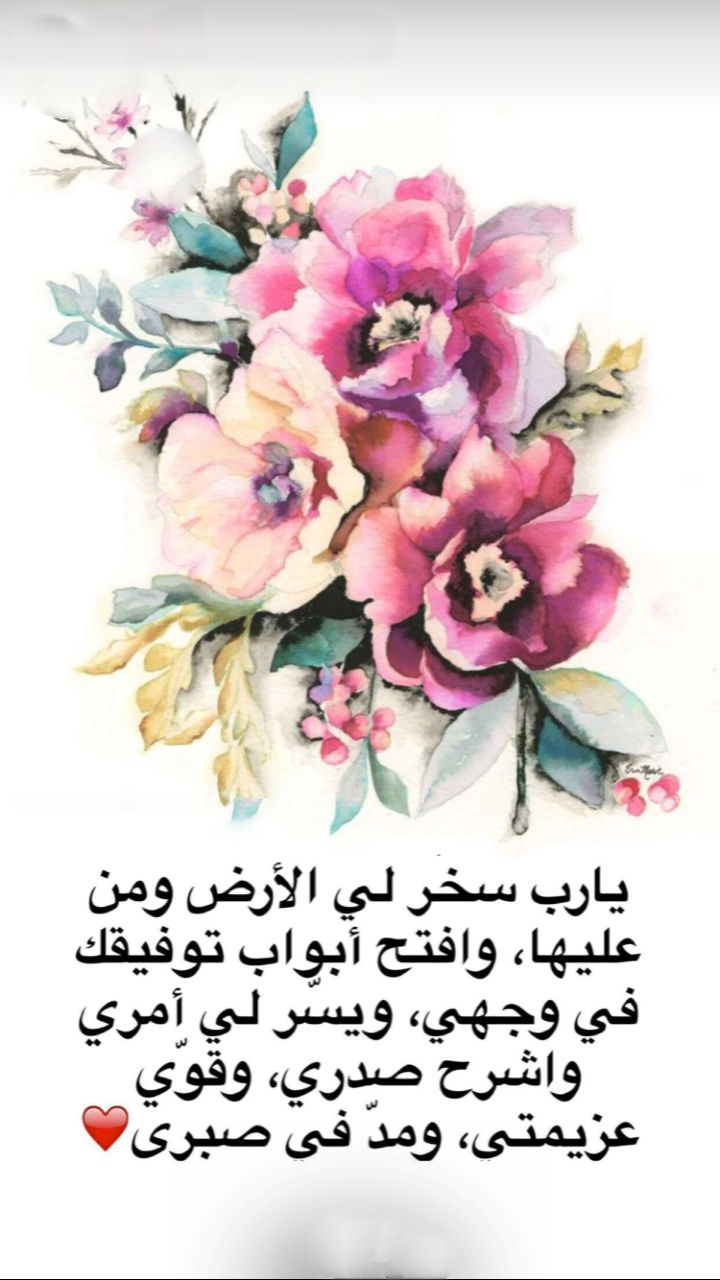 Pin By Rody On دعاء Islamic Pictures Eid Crafts Family Drawing