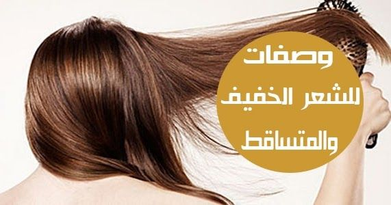 وصفات للشعر المتساقط والخفيف تخلصي من تلك المنتجات الكيماوية الباهظة الثمن وقولي مرحبا بالعلاجات الطبيعية لا يوجد شيء مثل ال Long Hair Styles Hair Hair Styles