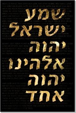 "Shema Yisrael Adonai Eloheinu Adonai Echad ""Hear, O Israel! The LORD is our God! The LORD is One!"" Deuteronomy 6:4 - See more at: http://www.michaelnoyes.com/gifts/religious/jewish-judaica/shema-deuteronomy-6-4#sthash.lG5A0EJN.dpuf"