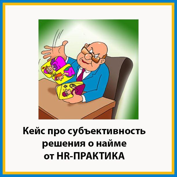 Кейс-задача про субъективность решения о найме от HR-ПРАКТИКА  Решение о найме на 40-70%  принимается на основе субъективности оценок и мотивов нанимателя.  О том, насколько необъяснимой  может быть логика принятия решения о найме, читайте в нашей статье http://hr-praktika.ru/blog/case/reshenie-o-najme/