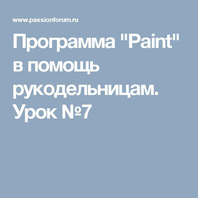 """Программа """"Paint"""" в помощь рукодельницам. Урок №7"""