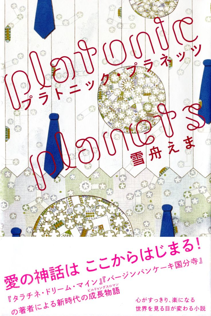 プラトニック・プラネッツ (ダ・ヴィンチブックス): 雪舟えま 装丁:名久井直子 装画:岡本信治郎