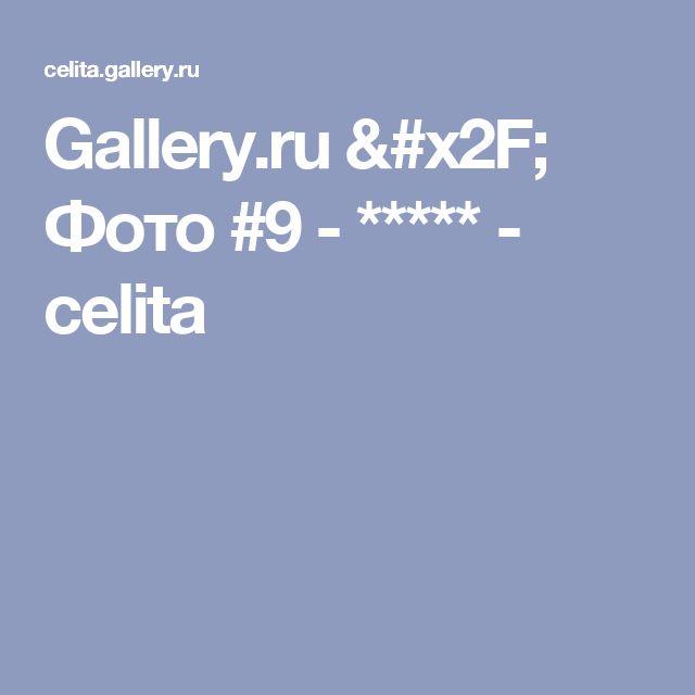 Gallery.ru / Фото #9 - ***** - celita