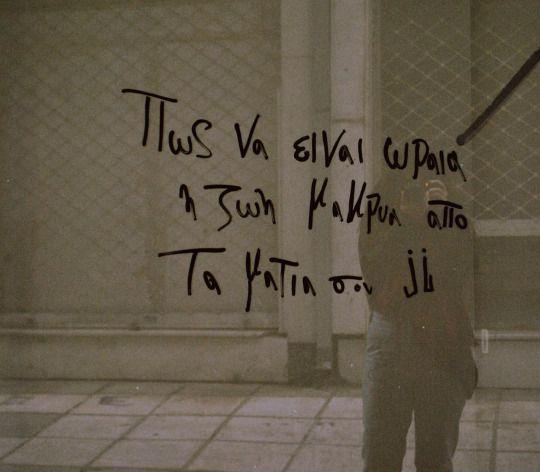 πως; μου λες; #greek #quotes
