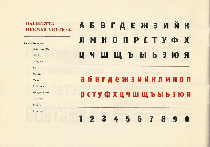 Cyrillic Hermes Semibold, Buch- und Tiefdruck GmbH: Russische Schriften, Berlin n.d. [published some time between 1935 and 1941]