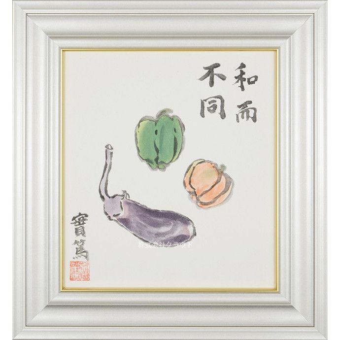 心に響くまっすぐな言葉と素朴な味わいのある絵。約100年の歴史をもつ巧藝画(こうげいが)の技術を今に継承する大塚巧藝新社が保管しておりました貴重な色紙作品を、特別に販売させていただきます。当店のみの限定販売です。【作品仕様】画寸:27.2×24.2cm(色紙サイズ)額寸:縦約37.5cm×横約34.5cm額装:ガラス板つき 木製額 樹脂塗装制作:大塚巧藝新社【関連ワード】作品 絵 白樺派 詩 言葉 書画 日本画 人生 愛 幸福 開運 恋人 夫婦 円満 兄弟 家族 書斎 自己啓発 起業 独立 仕事 ギフト プレゼント 贈り物 記念日 の仲間達 の研究 の著作 九十年 詩集改版 友情 愛と死 初恋※画像と実際の色とは微妙に異なる場合があります。※額の色につきまして、3枚の画像のうち、青枠がついているものが白(ホワイト)、青枠のついていないものが銀(シャンパンゴールド)です。 ※メーカーから直送/土日祝の発送なし。※額装のため数日から1週間程度かかる場合があります。