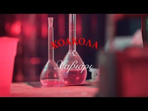 ΣΕΞΠΥΡ x ZETEL - Κοακόλα και Χαβιάρι - hiphop.gr